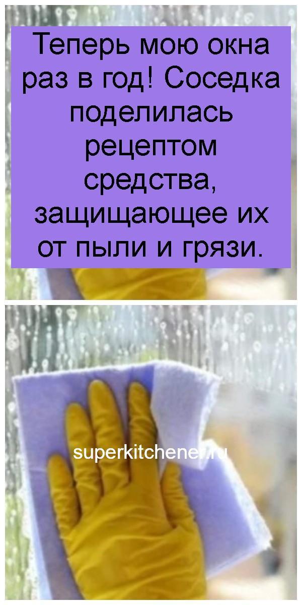 Теперь мою окна раз в год! Соседка поделилась рецептом средства, защищающее их от пыли и грязи 4