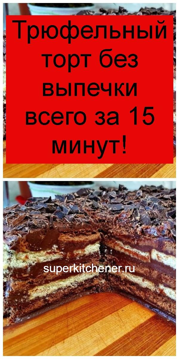 Трюфельный торт без выпечки всего за 15 минут 4