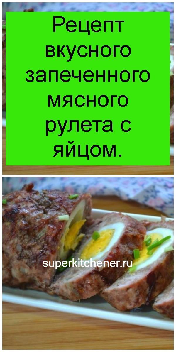 Рецепт вкусного запеченного мясного рулета с яйцом 4